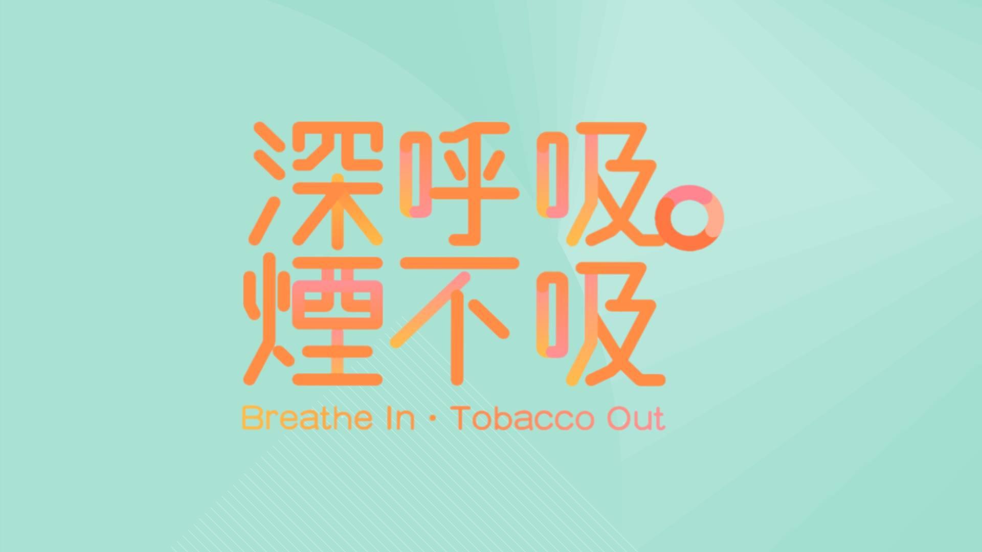 支持「深呼吸.煙不吸」 為健康注入無煙能量