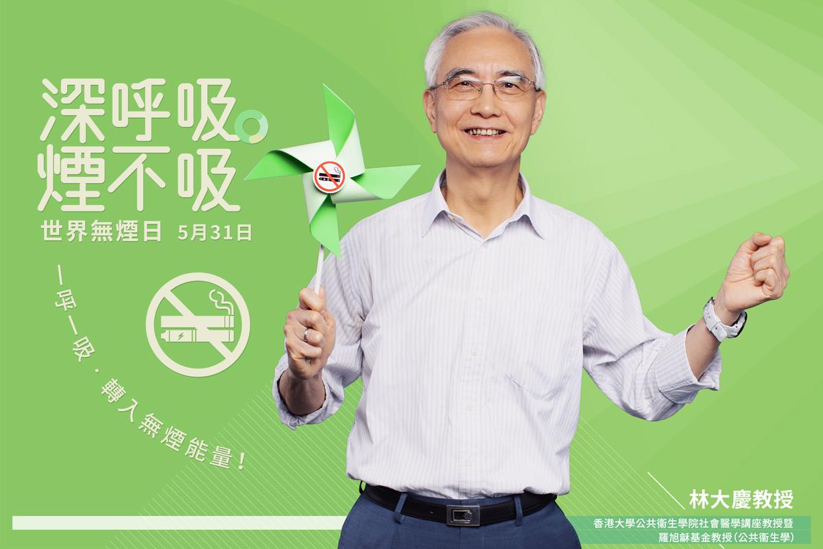 林大慶教授